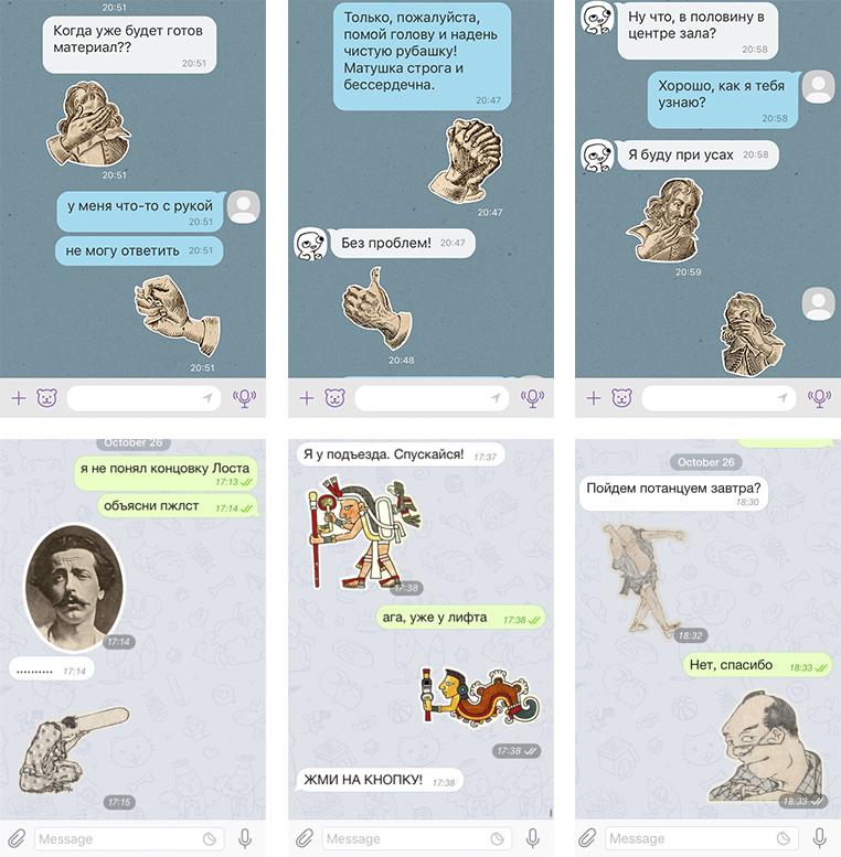 Примеры использования стикеров Arzamas для Viber и Telegram